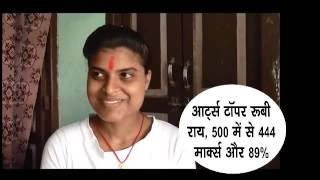 Topper from Bihar Board RUBY RAY cannot answer basic questions about their subjects