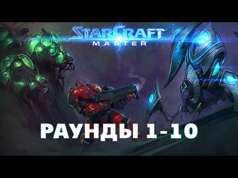 Starcraft 2 WoL - Мастер Starcraft раунды 1 - 10