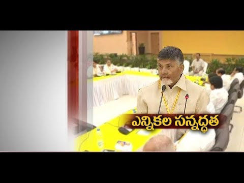 TDP to Hold Meeting | Discuss on 2019 Elections & Assembly Sessions