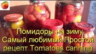 Помидоры томаты на зиму Рецепт самый любимый простой Вкуснейший Tomatoes canning delicious