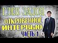 Глеб Задоя откровенное интервью часть 1