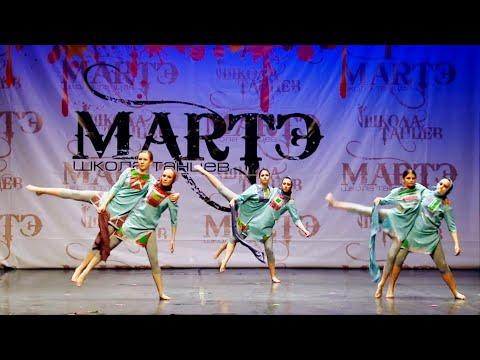 Танцы для детей и подростков в школе МАРТЭ
