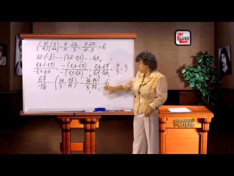 Математика 6 класс. УМНОЖЕНИЕ И ДЕЛЕНИЕ ПОЛОЖИТЕЛЬНЫХ И ОТРИЦАТЕЛЬНЫХ ЧИСЕЛ.