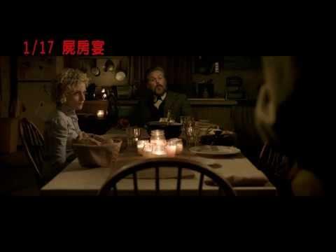 屍房宴 - 中文正式預告