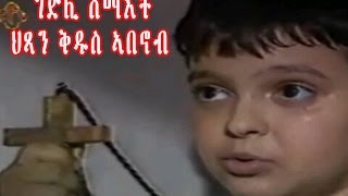 New Eritrean Orthodox Tewahdo Film ST.ABANOUB ቅዱስ ኣባኖብ