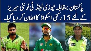 Pakistan 15 members T20 squad vs New Zealand 2018