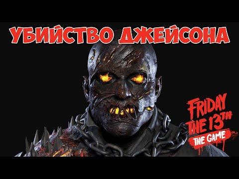 Friday the 13th: The Game — КАК УБИТЬ ДЖЕЙСОНА ВУРХИЗА: КРАТКИЙ ГАЙД