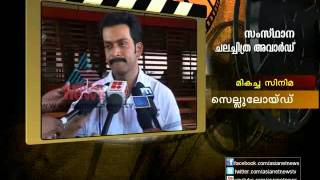 Ayalum Njanum Thammil - Actor Prithviraj reaction after winning Kerala State Film Awards 2012