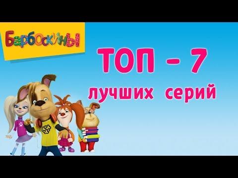 Барбоскины - Лучшие серии (ТОП 7 за все время)