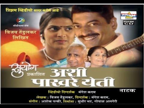 ashi Pakhare Yeti  (marathi Natak) video