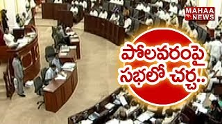 AP Assembly Sessions Question Hour on Polavaram Project