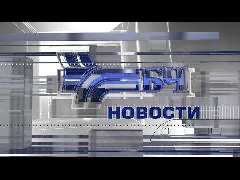 Навіны Беларускай чыгункі, жнівень 2017 (65 выпуск)