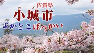 よかとこばっかい佐賀県小城市の風景