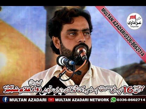 Zakir Syed Sajid Hussain Shah I Majlis 16 April 2019 I New Qasiday I Dandi Sargana KabirWala