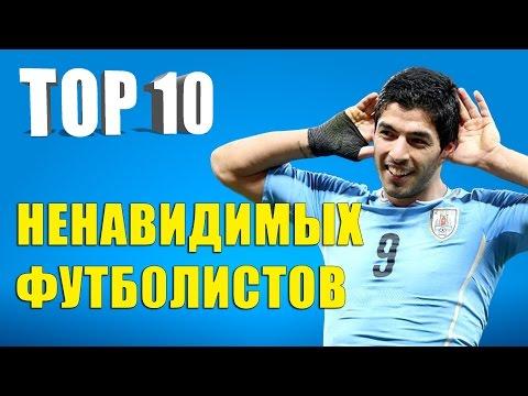 ТОП-10 ненавидимых футболистов