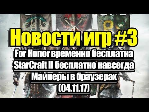 Новости игр #3 - For Honor временно бесплатна, StarCraft II бесплатно навсегда, Калибр альфа тест