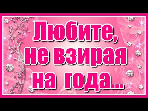 ✦ Любите, не взирая на года...✦