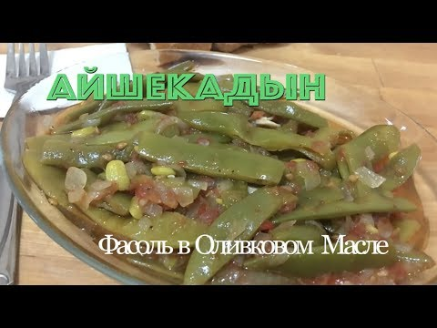 Зеленая Спаржевая Фасоль В Оливковом Масле - Ayşekadın (холодное блюдо). Турецкая кухня