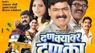 DANKYAVAR DANKA - Trailer 1 - Upcoming Marathi Movie - Makrand Anaspure, Suvarna Kale