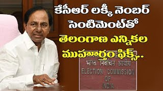 Election Commission to Decide Telangana Elections in November | KCR Lucky Number