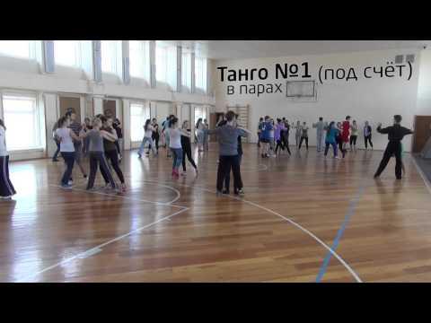 МК №2 [23.04.2016] — Видео 1-3 из 11. Танго № 1