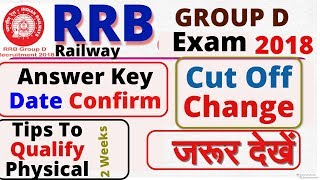 Railway Group D Cut oFF 2018 | Physical & Answer key Date | RRB Group D Expected Cut Off , Result