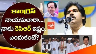 Pawan Kalyan Says Reason for Love Towards KCR | JanaSena Party Meeting, KNR Telangana