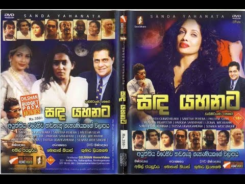 Sanda Yahanata Full Sinhala Movie video