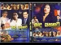 Sanda Yahanata Full Sinhala Movie