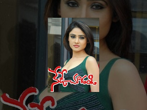 NEDE CHUDANDI - Telugu Full Movie