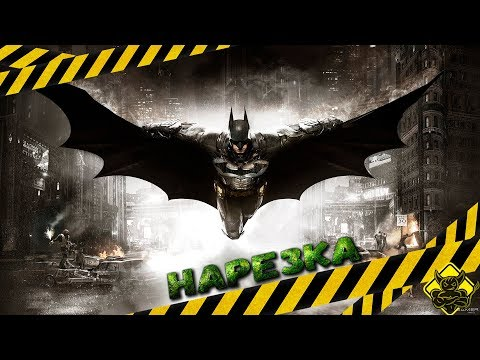 Batman: Arkham Knight - Лучшие Моменты [Нарезки]