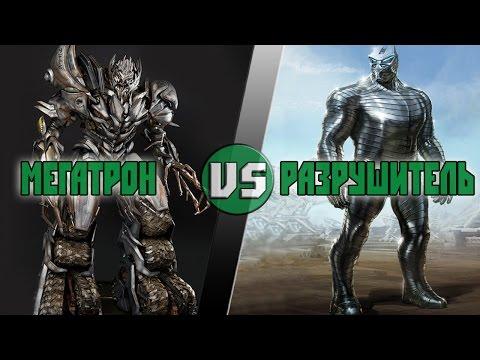 Мегатрон vs Разрушитель / Megatron (Transformers) vs Destroyer (Thor 2011) - Кто кого? [bezdarno]