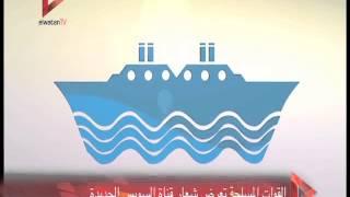 """القوات المسلحة تعرض شعار قناة السويس الجديدة: """"من أم الدنيا لكل الدنيا"""""""