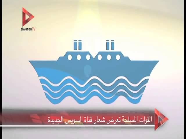 القوات المسلحة تعرض شعار قناة السويس الجديدة