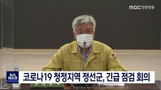 코로나19 청정지역 정선군, 긴급 점검 회의