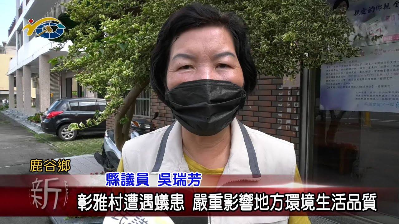 20210726 民議新聞 彰雅村遭遇蟻患 嚴重影響地方環境生活品質(縣議員 吳瑞芳)