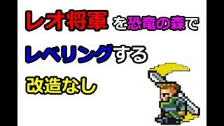 【FF6】レオ将軍を仲間にする方法(改造なし) ~ スーパーファミコンミニ収録 ファイナルファンタジー6