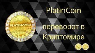 PLATINCOIN    переворот в Криптомире