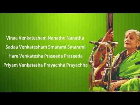 MS Subbulakshmi Sri Venkateswara Suprabhatham | Lyrics Video