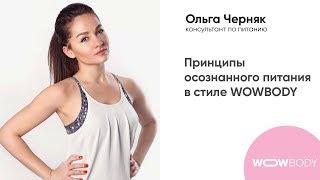 Оля Черняк: Принципы осознанного питания в стиле WOWBODY