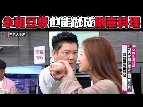 台綜-型男大主廚-20190327 永和豆漿大王,創意料理大賽開催