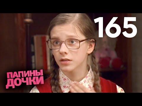 Папины дочки   Сезон 8   Серия 165