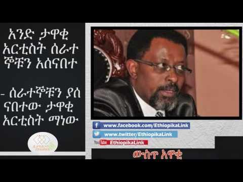 EthiopikaLink: The insider News February 25, 2017