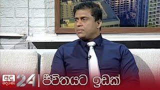 JEEWITHAYATA IDAK EP 447 Dr. Priyantha Gamini Jayasinghe