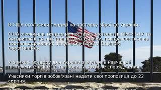 В США оголосили тендер на поставку зброї до України