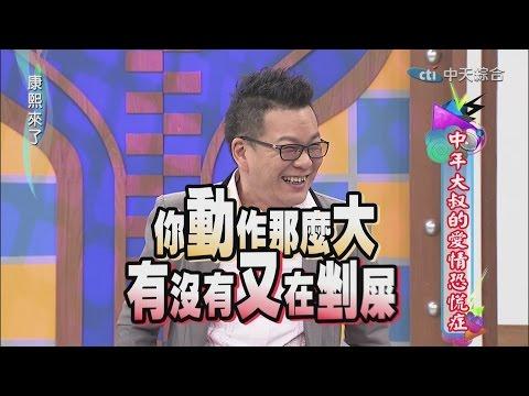 2015.02.13康熙來了完整版 中年大叔的愛情恐慌症