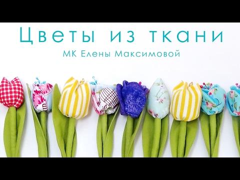 Тюльпаны из ткани своими руками для начинающих