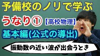 うなり①(基本編)