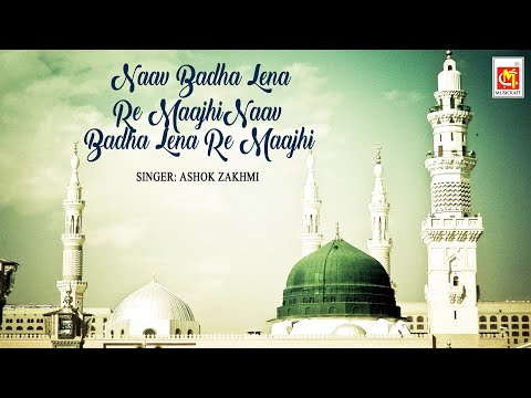 Naav Badha Lena Re Maajhi || Ashok Zakhmi || Video Qawwali || Musicraft