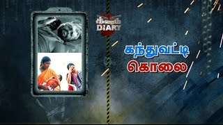 Crime Diary | 24.03.17 | News 7 Tamil